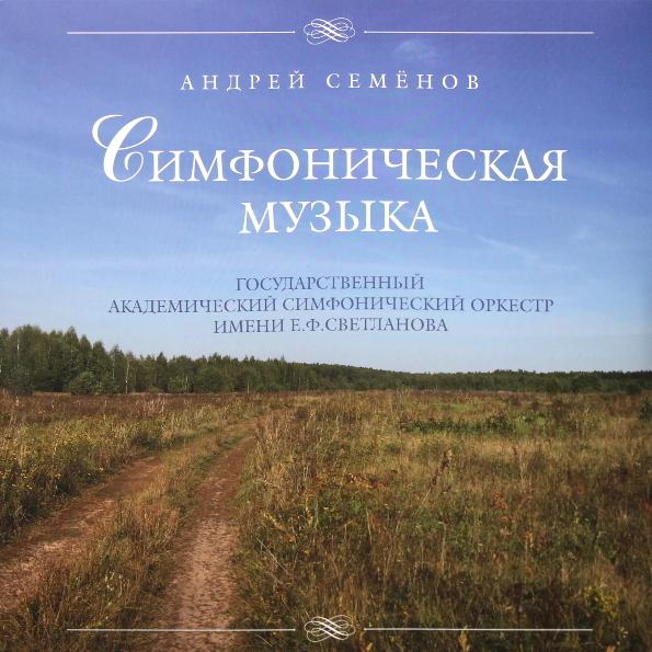 Андрей Семёнов Симфоническая Музыка (LP) по цене 1 225