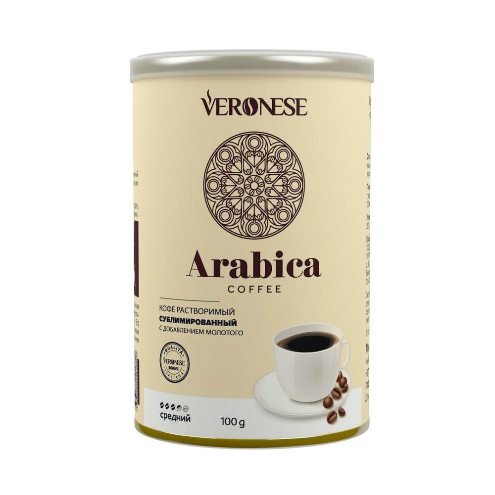 Растворимый сублимированный кофе с добавлением молотого Veronese Arabica 100 г фото