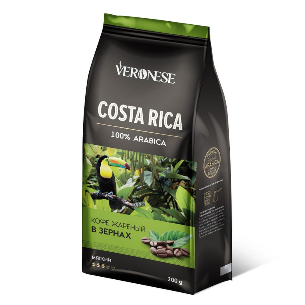 Кофе в зернах Veronese Costa Rica 200 г