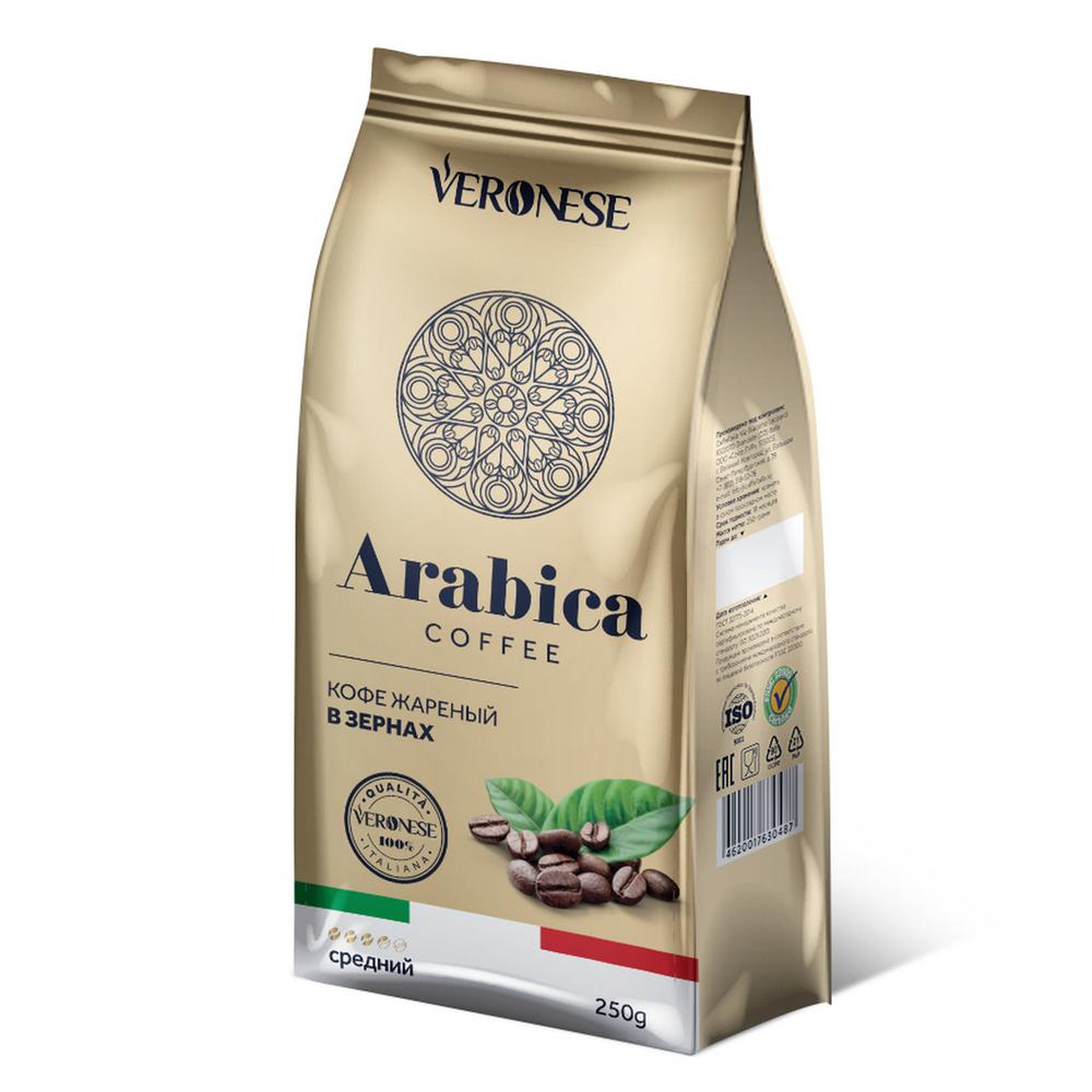 Кофе в зернах Veronese Arabica 250 г