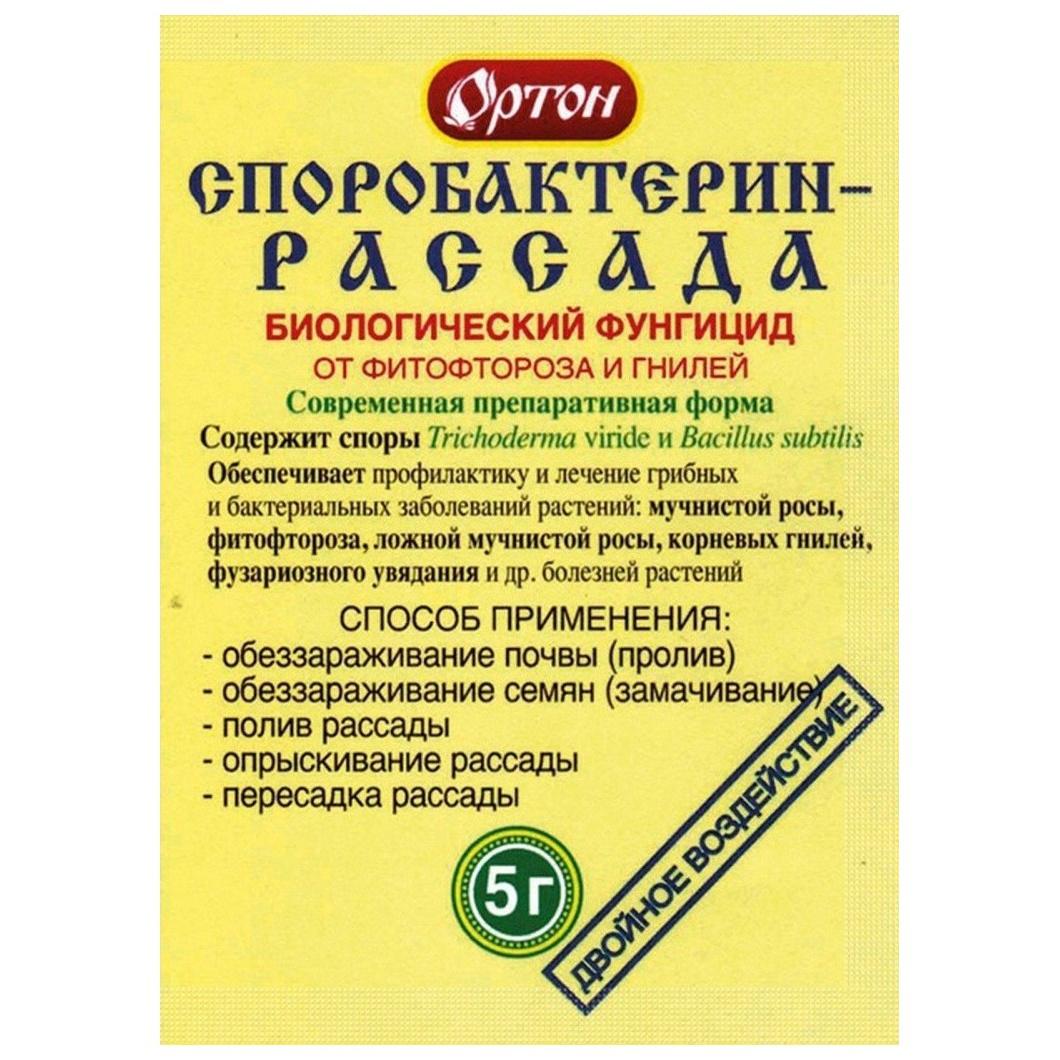 Споробактерин - Рассада 5 г Ортон.