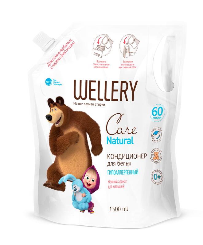 Кондиционер Wellery Care natural для детского белья