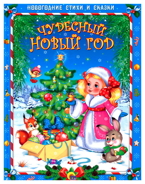 Купить Книга Проф-Пресс Новогодние стихи и сказки. Чудесный Новый год, Стихи для детей