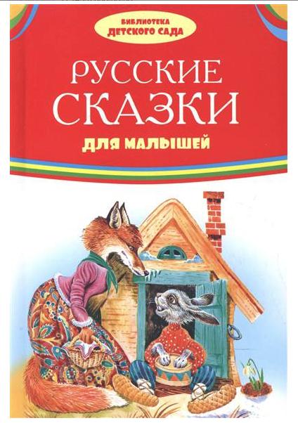 Купить Книга. Библиотека Детского Сада. Русские Сказки для Малышей 0700-2, ОНИКС