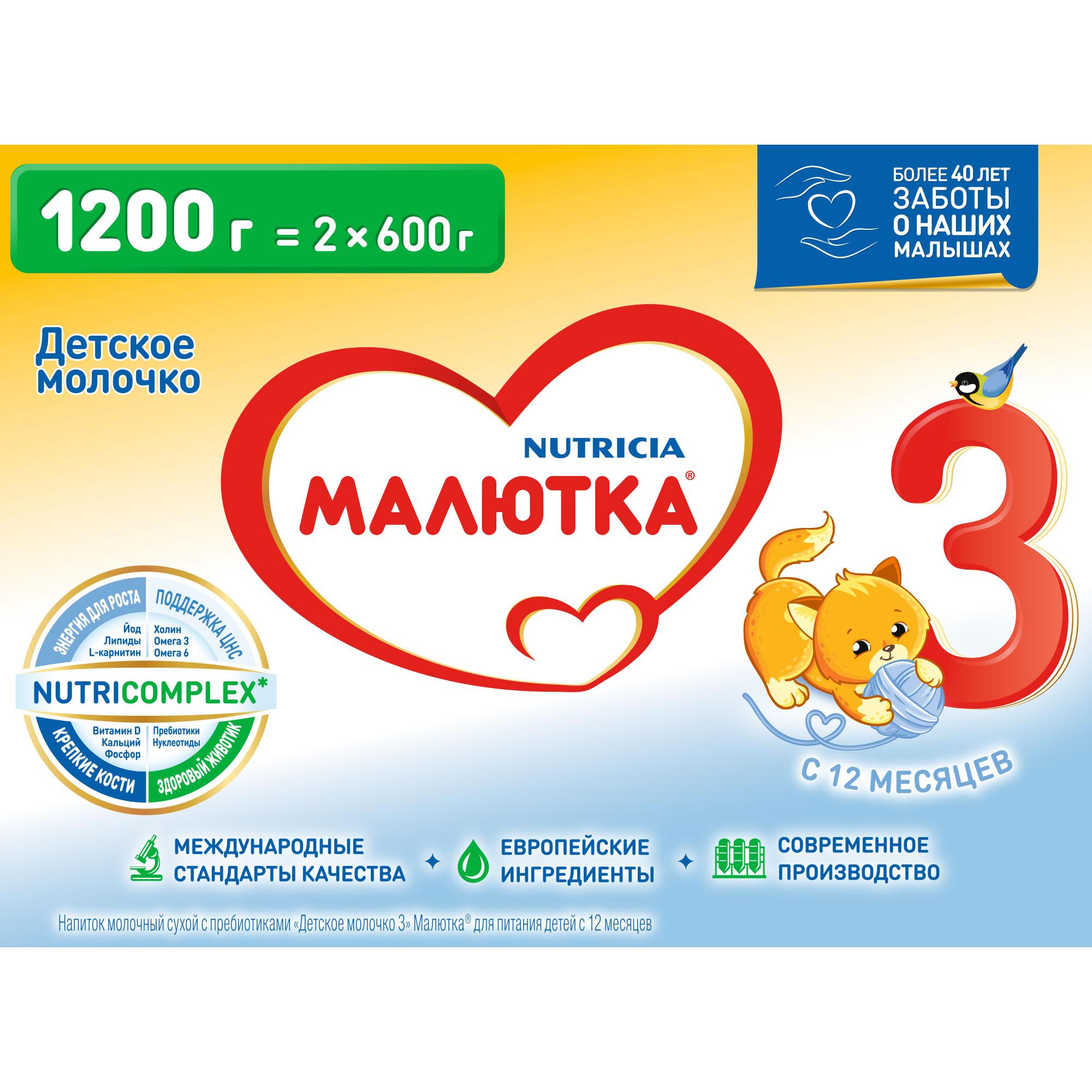 Молочная смесь Малютка Nutricia 3 от года