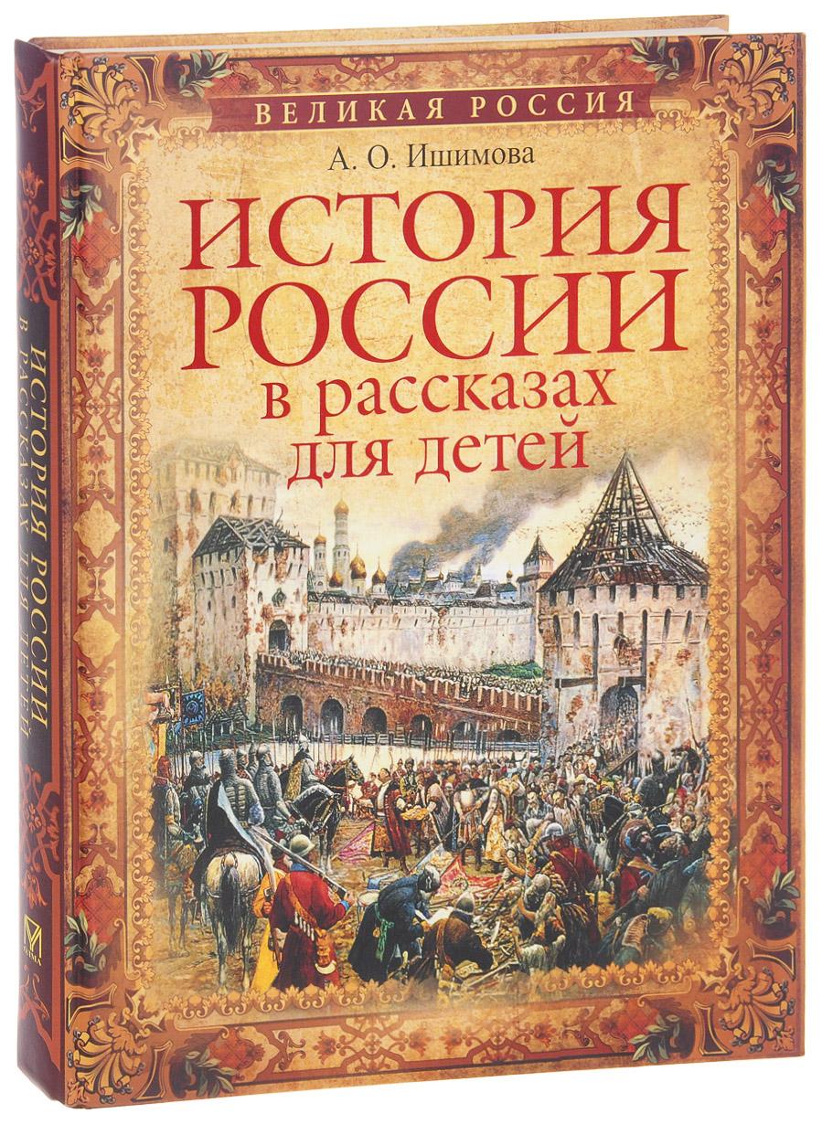 Купить История России в рассказах для детей, Избранные главы, Абрис Олма, Детская художественная литература