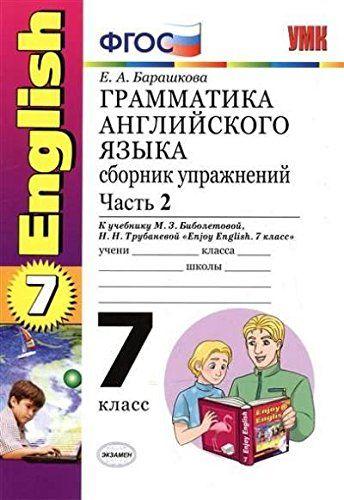 Книга Грамматика английского языка, Сборник упражнений: часть II: 7 класс: к учебнику М...