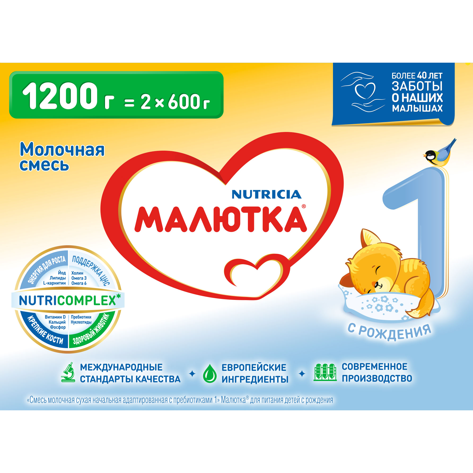 Молочная смесь Малютка Nutricia 1 от 0 до 6 мес. 1200 г фото