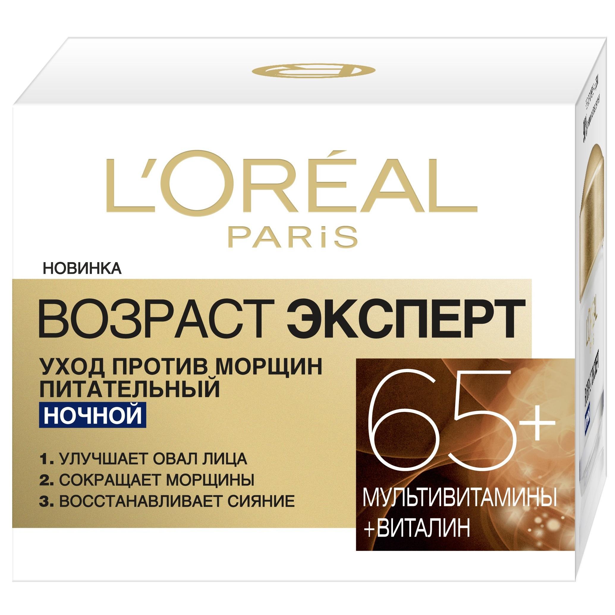 Купить Ночной крем L`Oreal Paris Возраст Эксперт 65+ против морщин, питательный, 50 мл, возраст Эксперт 65+ 50 мл, L'Oreal Paris