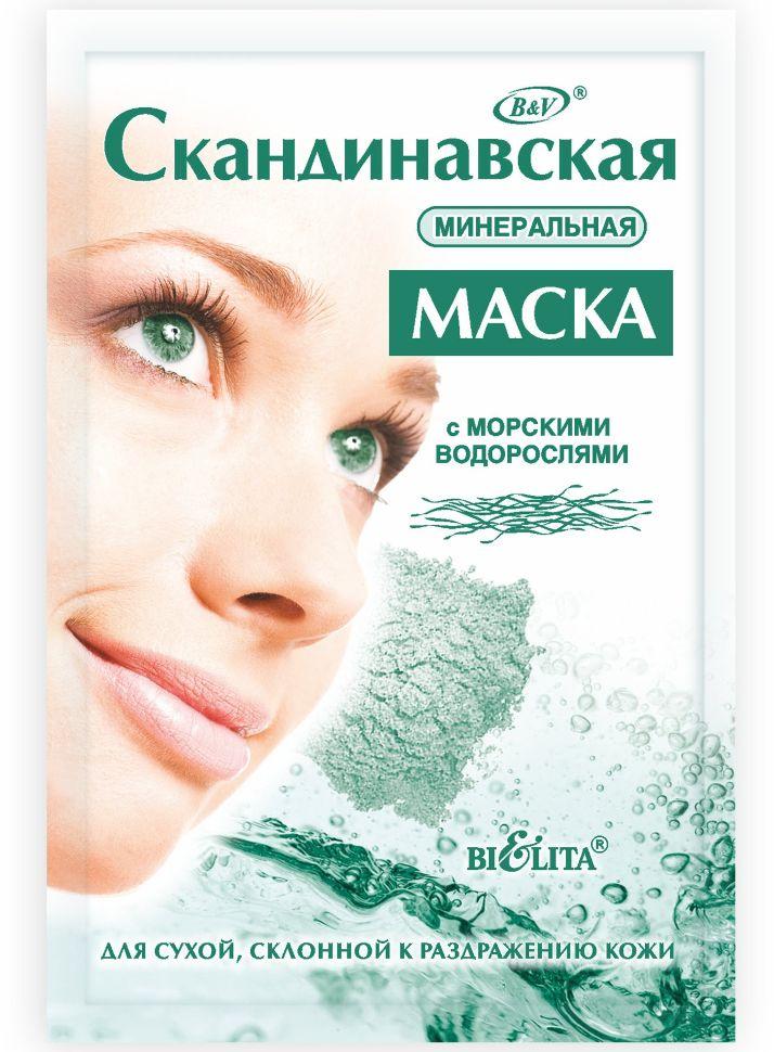 Купить Маска для лица Belita «Скандинавская» с морскими водорослями 20 г, Белита