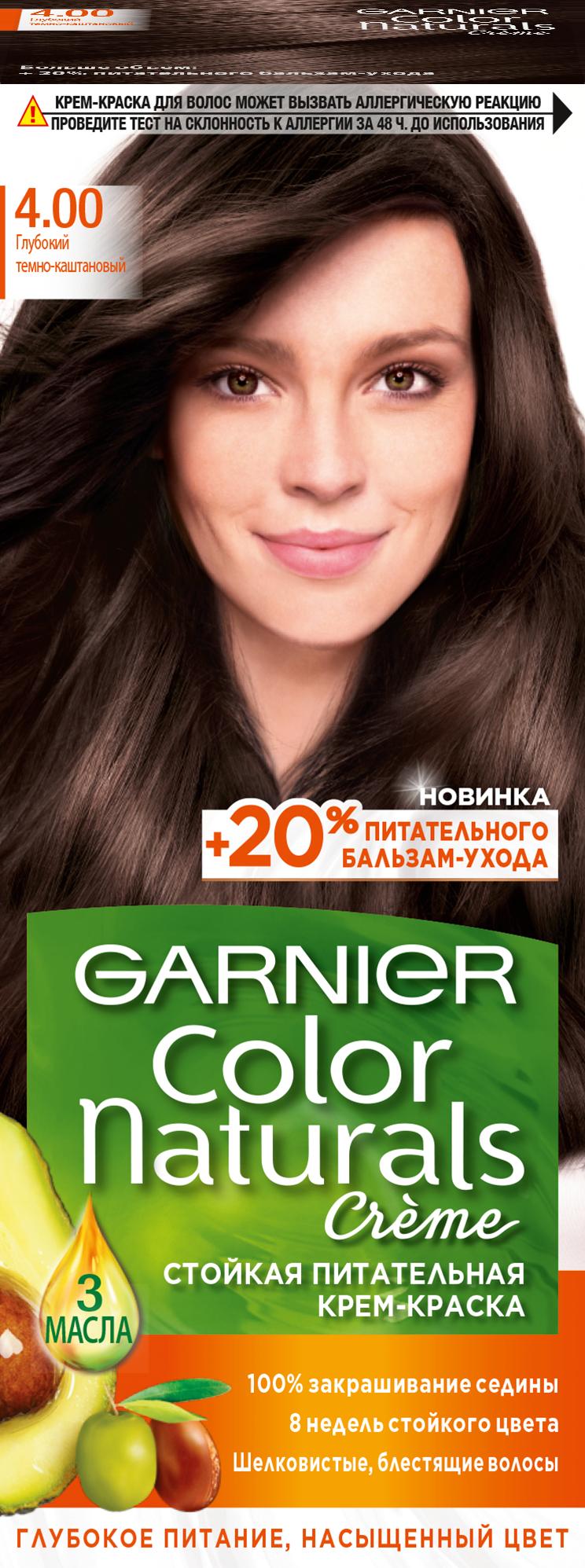 Купить Краска для волос Garnier Color Naturals Глубокий темно-каштановый C5751500, тон 4.00