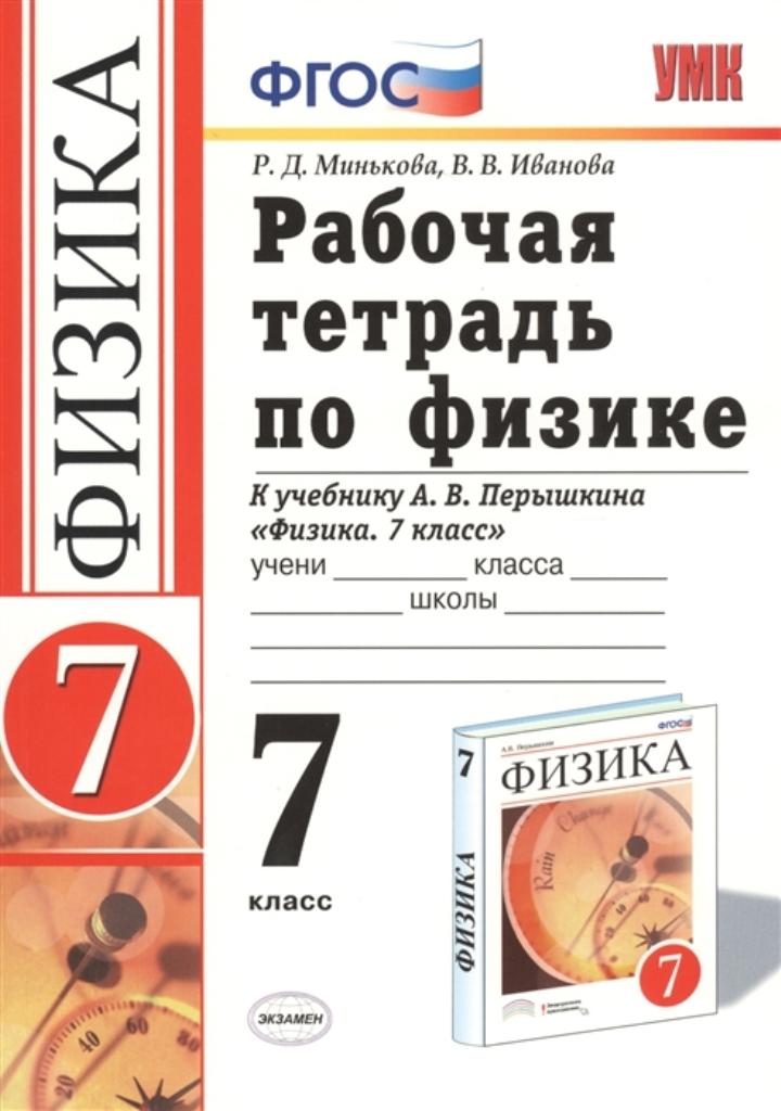 Книга Рабочая тетрадь по физике 7 Перышкин, Вертикаль (Минькова), ФГОС (две краски к но...