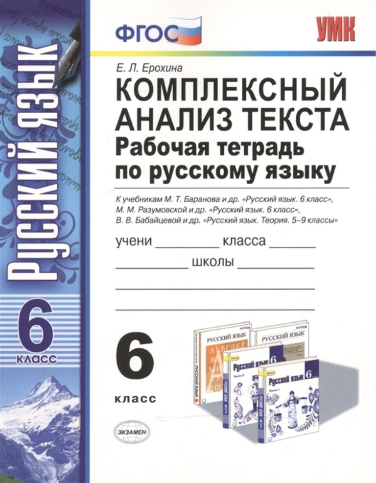 Книга Комплексный анализ текста, Рабочая тетрадь по русскому языку: 6 класс: ко всем де...