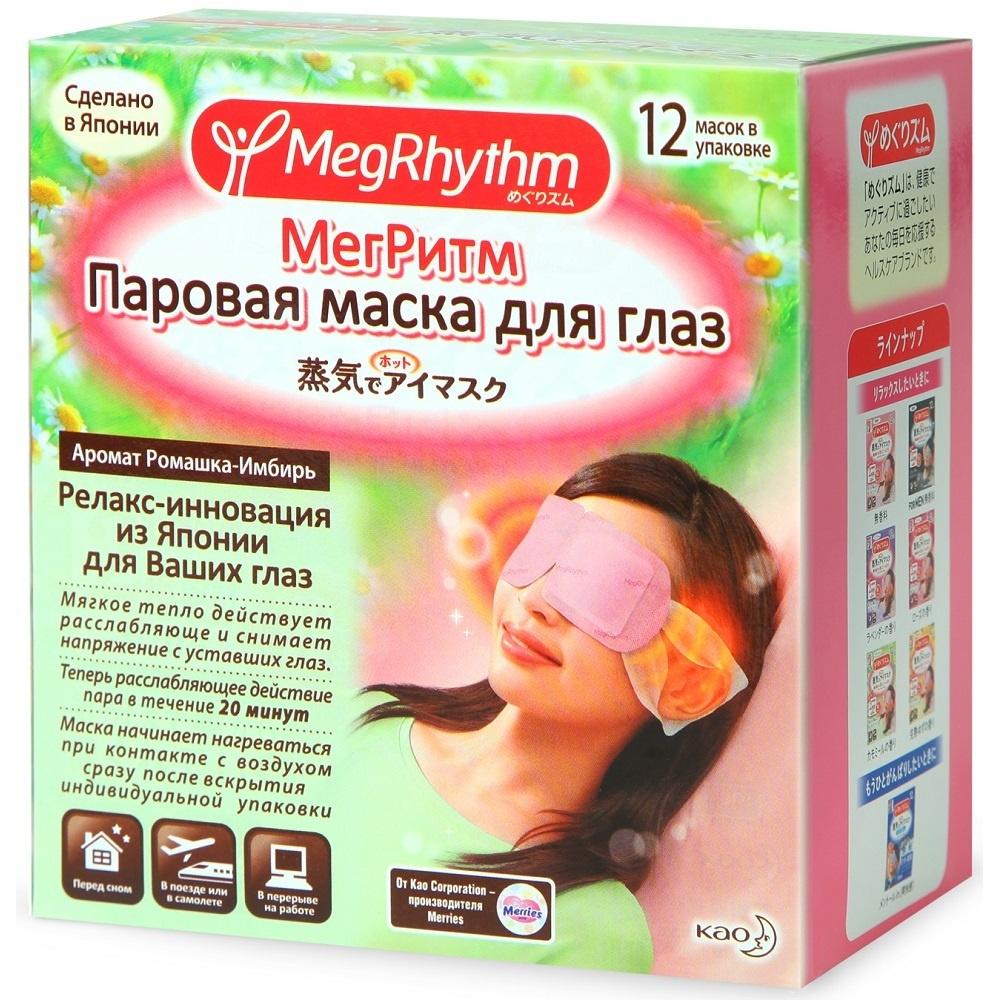 Купить Паровая маска для глаз MegRhythm Ромашка - Имбирь 12 шт
