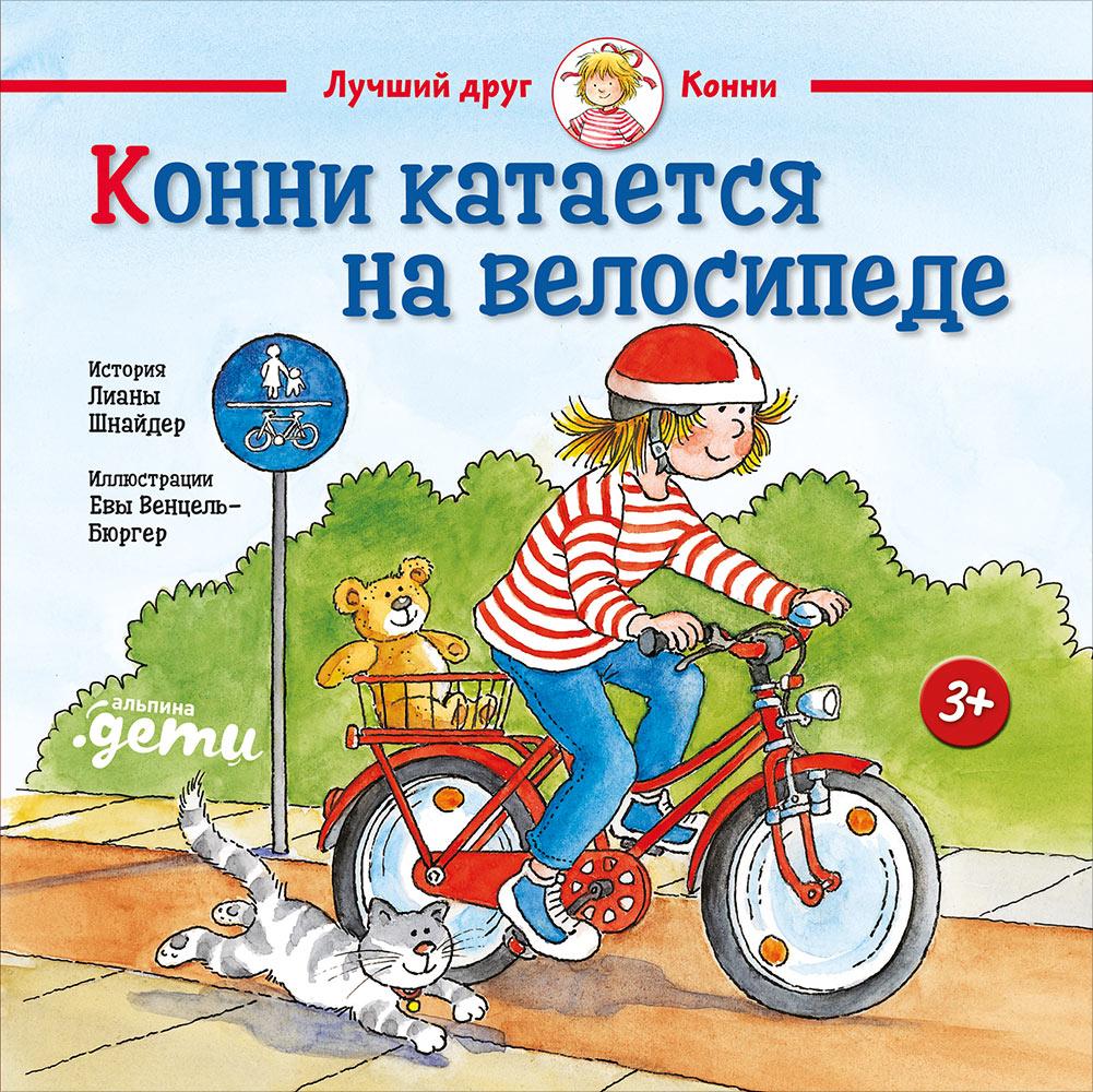 Купить Конни катается на велосипеде, Альпина Паблишер (Альпина.Дети), Познаем мир