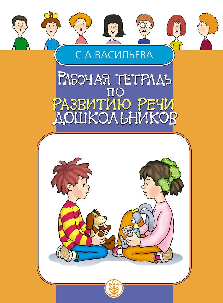 Купить Васильева С.А. Рабочая тетрадь по развитию речи дошкольников, Школьная книга, Развитие речи