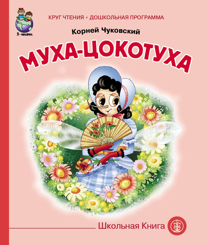 Чуковский К.И. «Муха-Цокотуха» Школьная книга