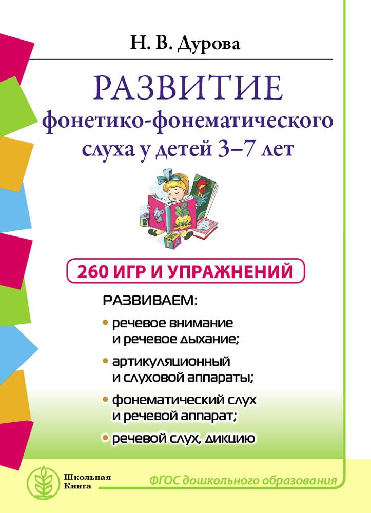 Дурова Н.В.Развитие фонетико-фонематического слуха у детей 3–7 лет: Игры и упражнения. ...