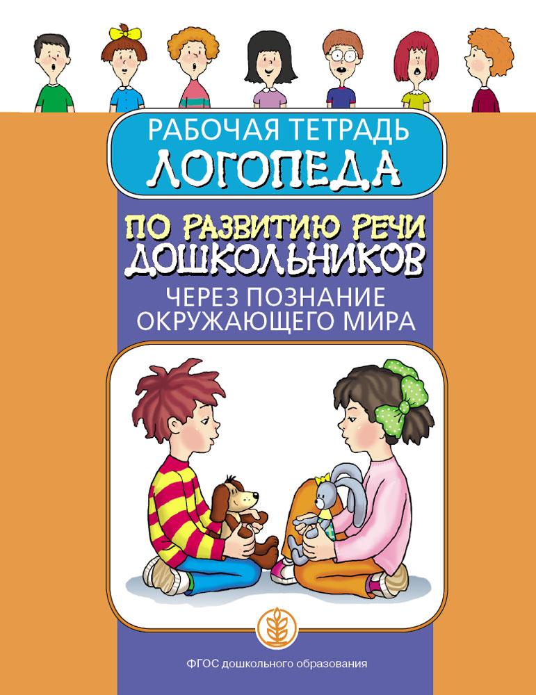 Купить Рабочая тетрадь логопеда по развитию речи дошкольников через познание окружающего мира, Школьная книга, Развитие речи