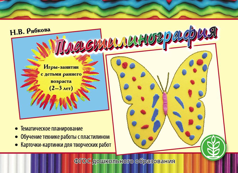 Рябкова Н.В. Пластилинография. Игры-занятия с детьми раннего возраста (2–3 лет)