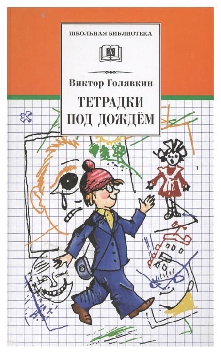 Купить Тетрадки под дождем : рассказы и повести, Детская литература, Рассказы и повести