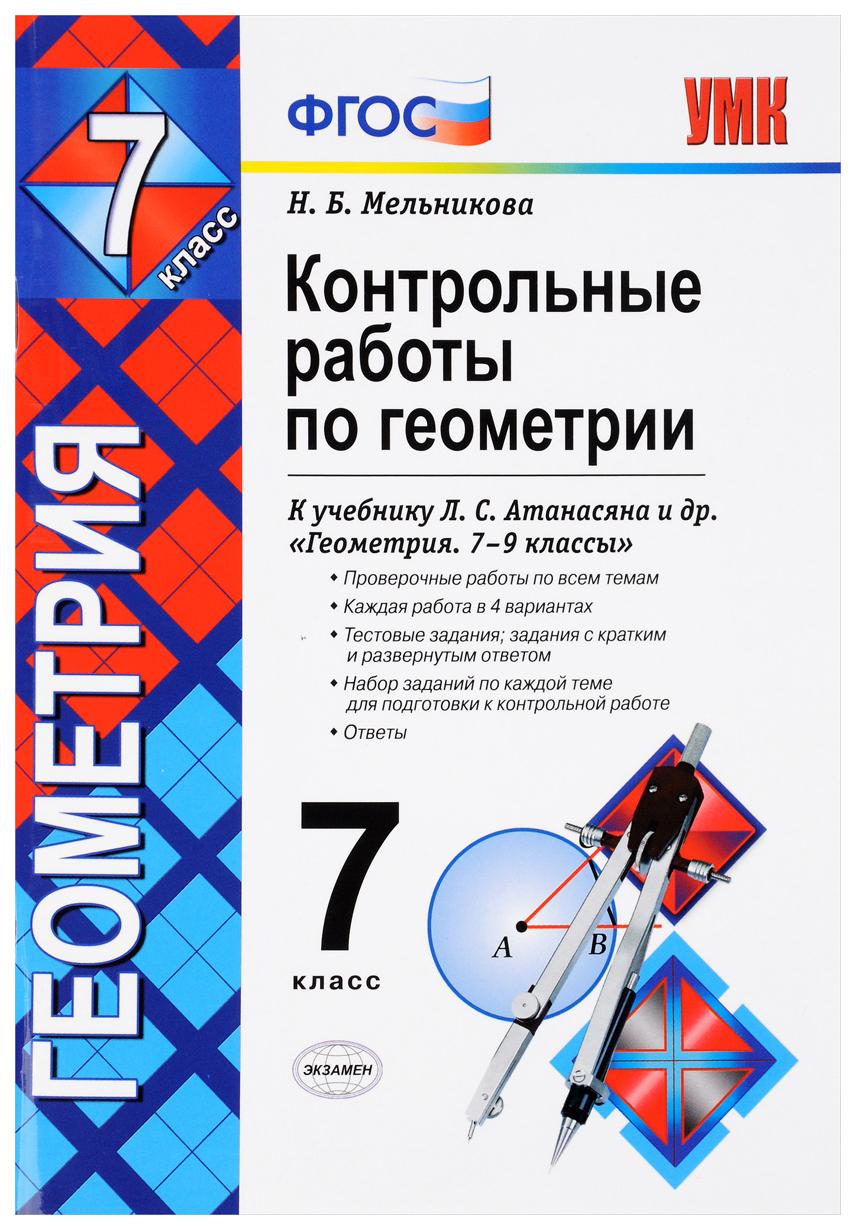 Книга Контрольные работы по геометрии, 7 класс, К учебнику Л,С, Атанасяна и др, Геометр...