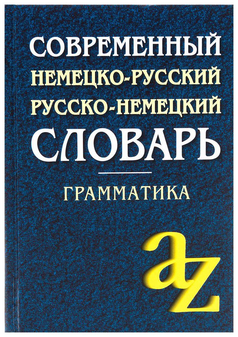 Современный немецко-русский, русско-немецкий словарь , Грамматика / 6-е изд,