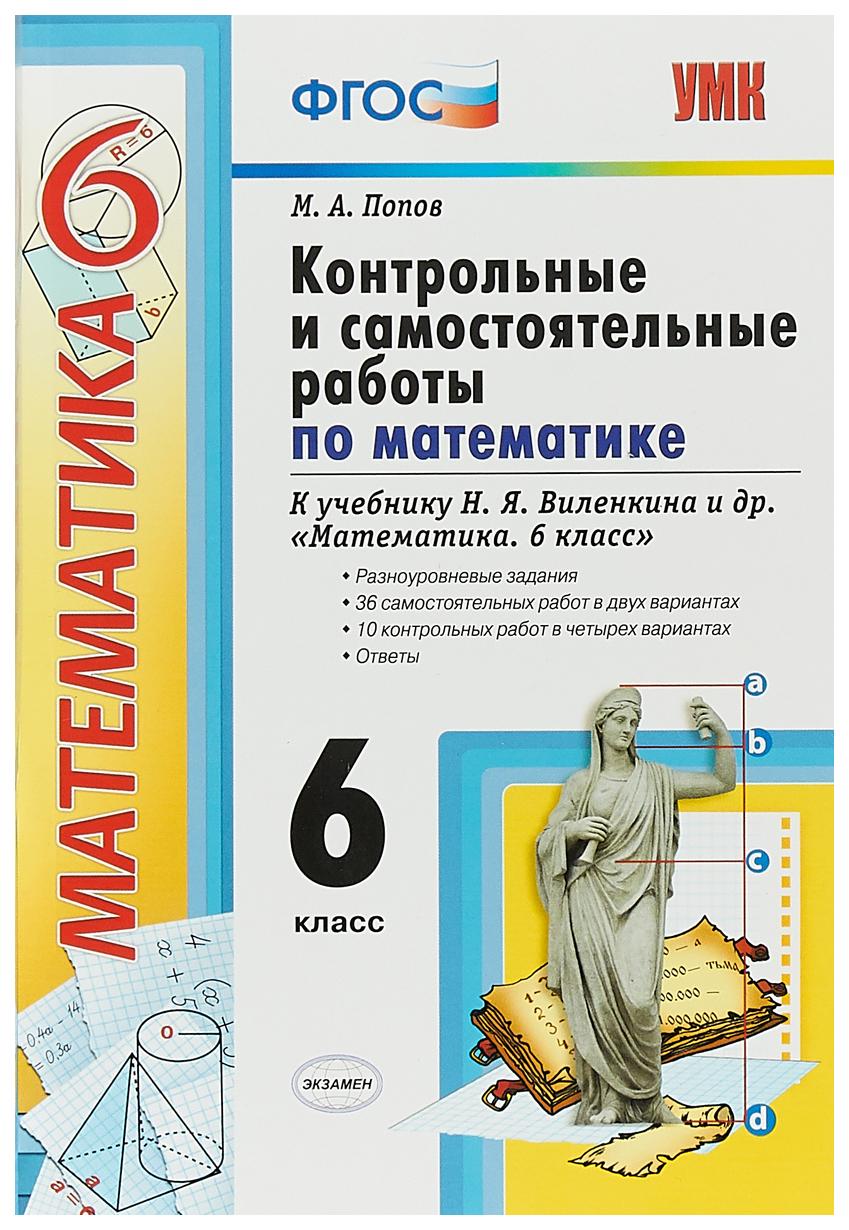 Контрольные и самостоятельные работы по математике: 6 класс: к учебнику Н,Я, Виленкина