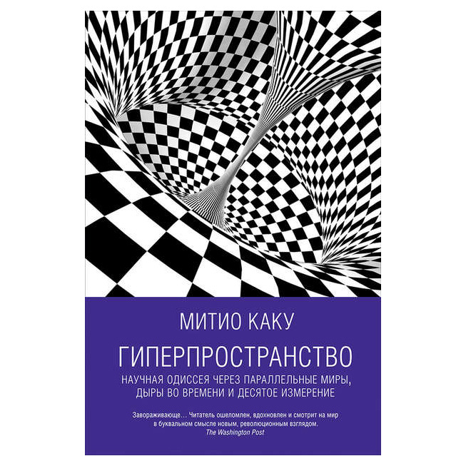 Гиперпространство: Научная одиссея через параллельные миры, дыры во времени и десятое и... фото