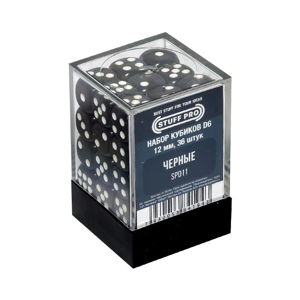 Набор кубиков STUFF PRO D6. Черные