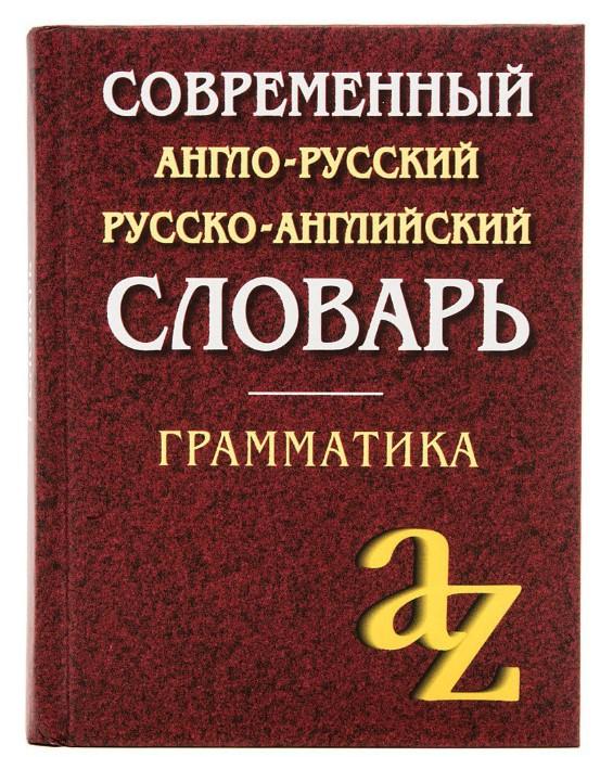 Современный англо-русский, русско-английский словарь, Грамматика