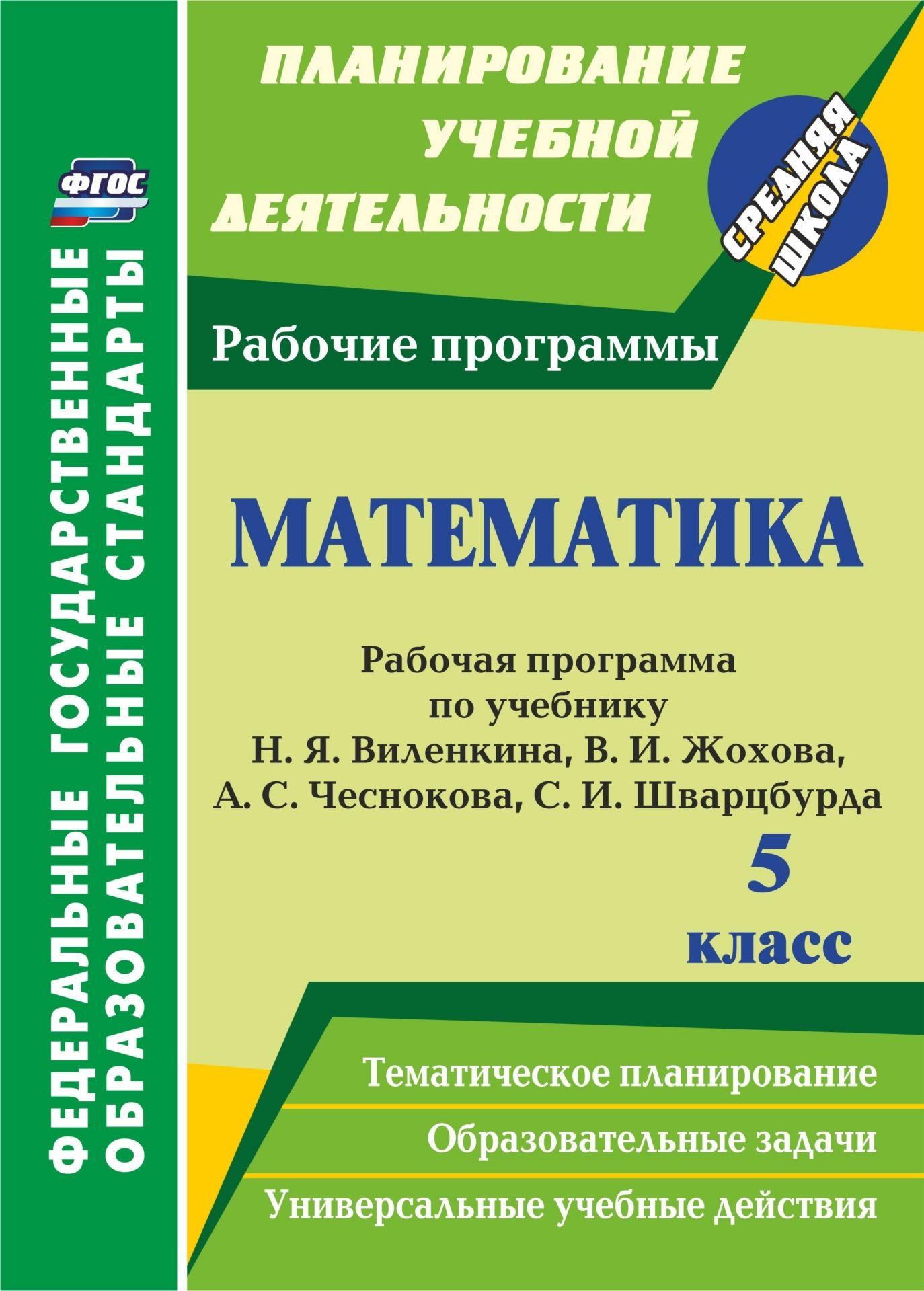 Математика, 5 класс : рабочая программа по учебнику Н,Я, Виленкина В,И, Жохова, А,С, Че…