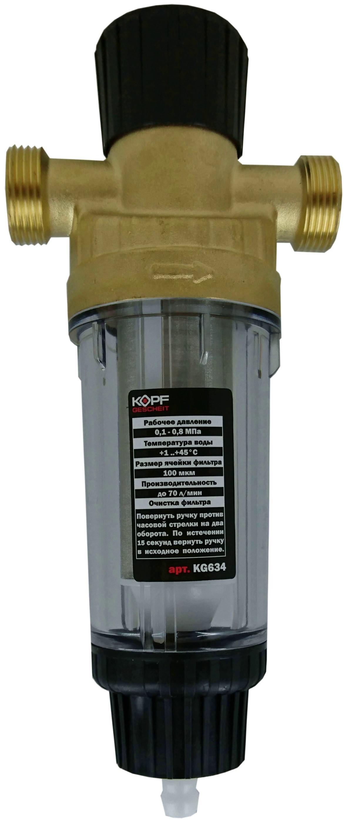 Фильтр магистральный механической очистки 100 мкм Kopfgescheit