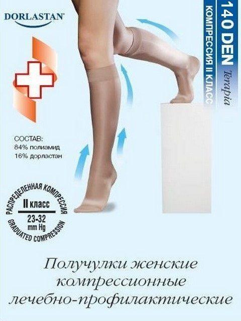 Купить Гольфы Filorosso женские антиварикозные Terapia 140 den, 2 класс компрес. р.1 бежевый