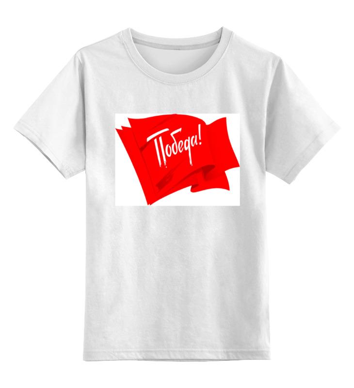 Купить 0000000770453, Детская футболка Printio Победа! цв.белый р.140,