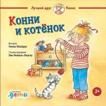 Купить Конни и котёнок, Альпина Паблишер, Рассказы и повести