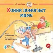 Купить Конни помогает маме, Альпина Паблишер, Рассказы и повести