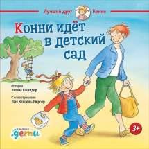 Купить Конни идет в детский сад, Альпина Паблишер, Рассказы и повести