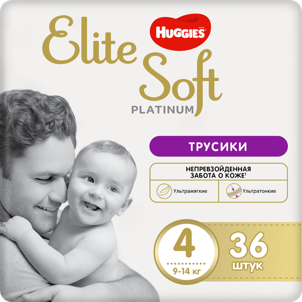 Трусики подгузники Huggies Elite Soft Platinum