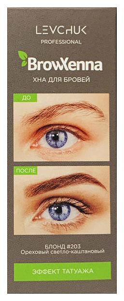Купить Хна для бровей BrowXenna Блонд №203 Ореховый светло-каштановый 10 мл