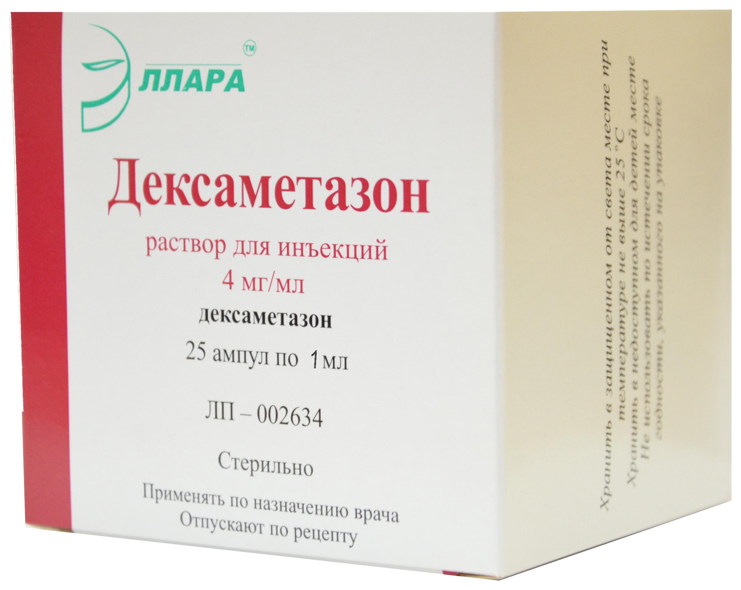 Дексаметазон раствор для ин. 4 мг/мл. амп. 1 мл. 25 шт.