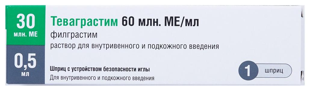 Теваграстим раствор для в/в и подкож. введ. 60 млн МЕ/мл 0,5 мл №1