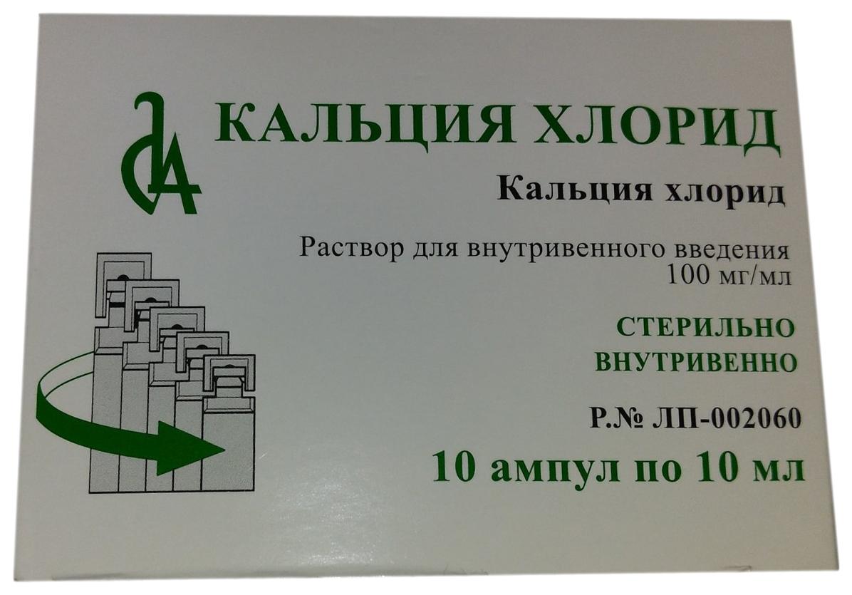 Кальция хлорид раствор для и 10% 10 мл 10 шт.