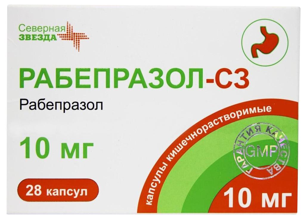Рабепразол-СЗ капсулы кишечнораств. 10 мг 28 шт.