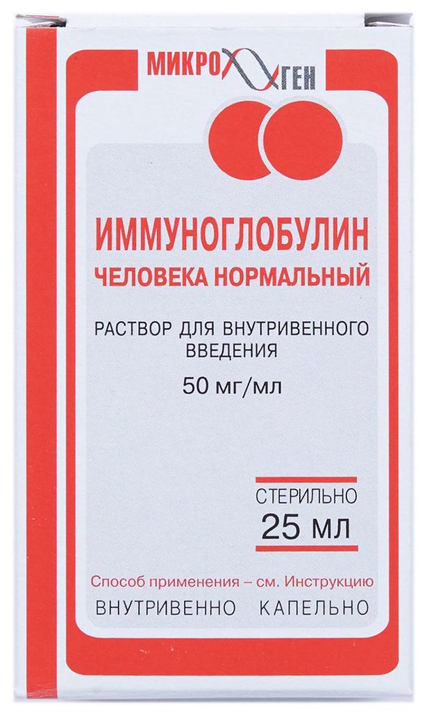 Купить Иммуноглобулин человека нормальный раствор для инф. 50 мг/мл фл. 25 мл, Микроген НПО