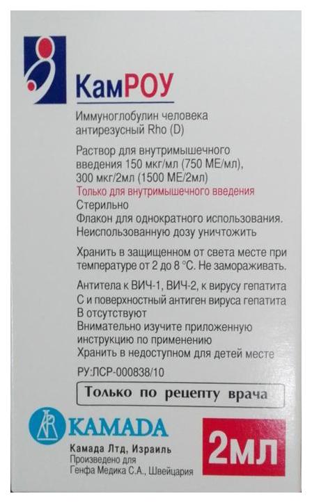 КамРОУ раствор для в/м введ. 750МЕ/мл фл. 2 мл №1