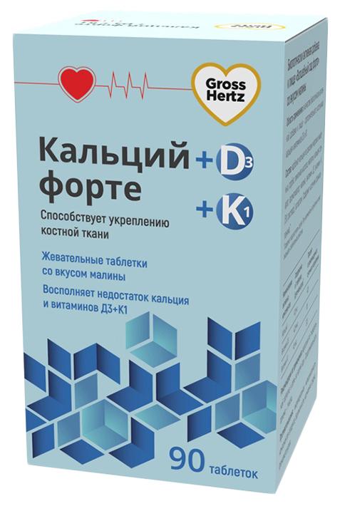 Гроссхертц Кальций Форте Д3+К1 Малина таблетки
