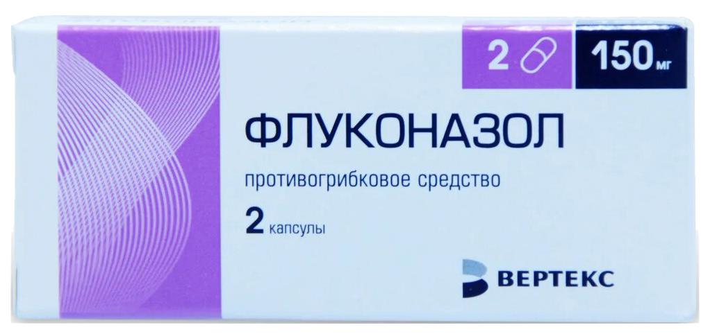 Флуконазол капсулы 150 мг №2 (Вертекс)