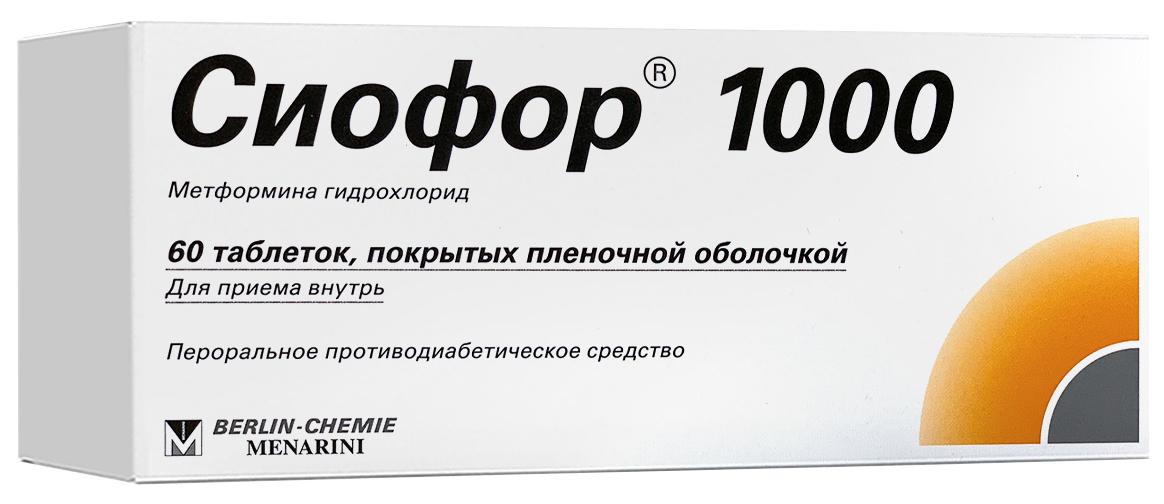 Сиофор 1000 таблетки, покрытые пленочной оболочкой 1000 мг 60 шт.