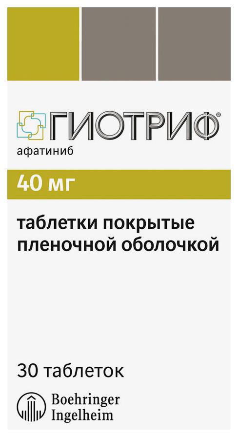 Гиотриф таблетки, покрытые пленочной оболочкой 40 мг30 шт.